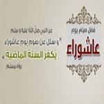 achoura1